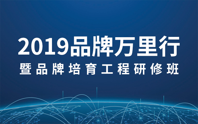 2019品牌万里行暨品牌培育工程研修班(9月青岛班)