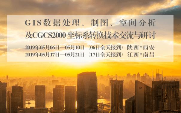 GIS数据处理、制图、空间剖析及CGCS2000 坐标系转化技能训练班2019(5月南昌班)