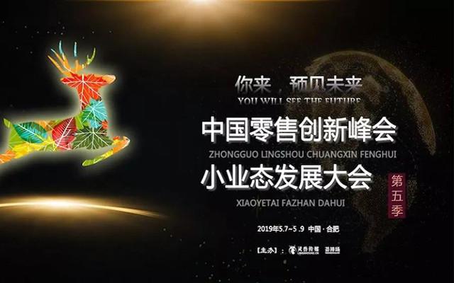 2019第五届中国零售创新峰会(合肥)