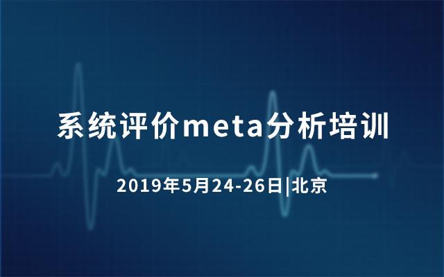 2019系统评价meta分析培训-5月北京班
