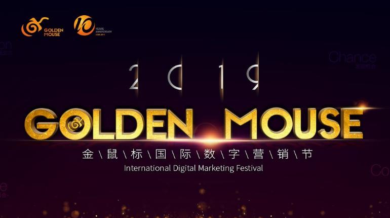2019金鼠标国际数字营销节(北京)