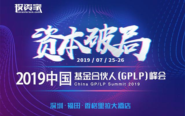 2019中国基金合伙人(GPLP)峰会(深圳)