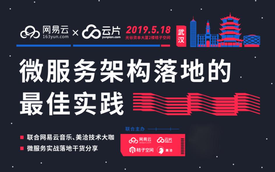 网易云×云片微服务架构落地的最佳实践2019(武汉)