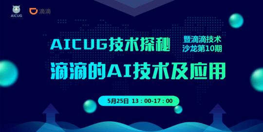 AICUG技术探秘之滴滴的AI技术及应用——暨滴滴技术沙龙第10期2019(北京)