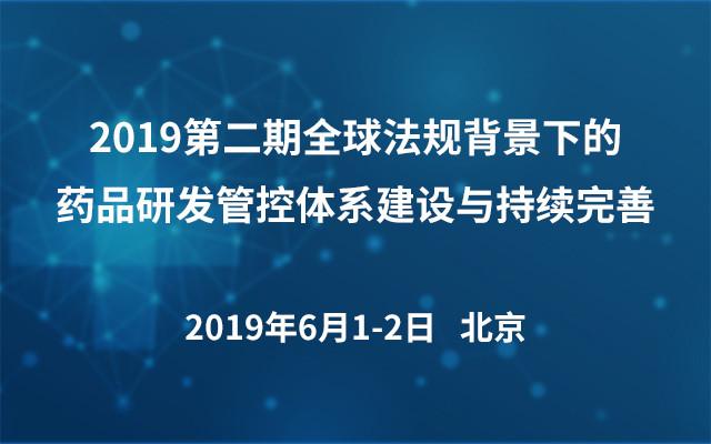 2019第二期全球法规背景下的药品研发管控体系建设与持续完善(北京)