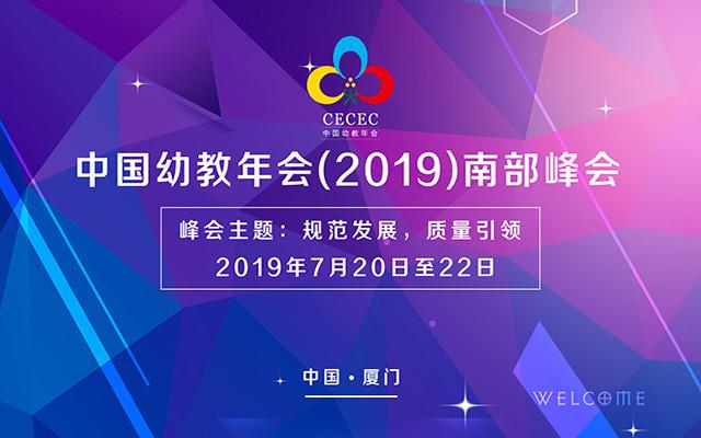 中国幼教年会(2019年)南部峰会 | 厦门