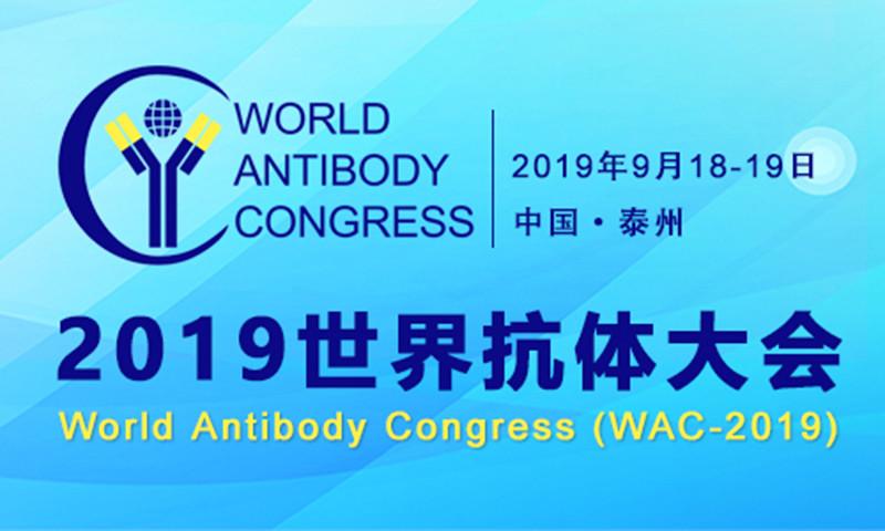 2019世界抗体大会(泰州)