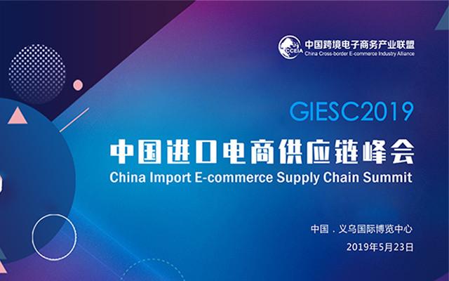2019中國進口電商供應鏈峰會(金華)