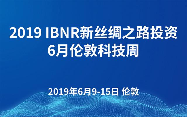 2019 IBNR新丝绸之路投资|6月伦敦科技周