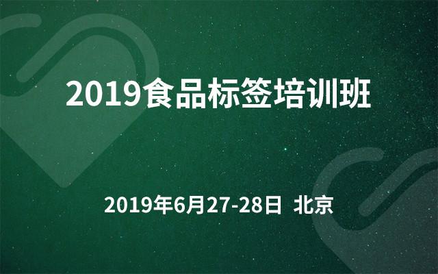 2019食品标签培训班(济南)