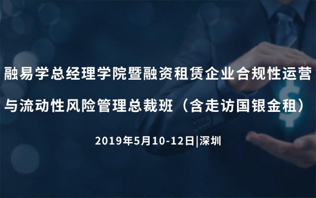 2019融易学总经理学院暨融资租赁企业合规性运营与流动性风险管理总裁班(含走访国银金租)- 深圳