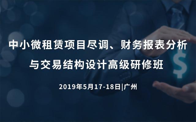 2019中小微租赁项目尽调、财务报表分析与交易结构设计高级研修班(5月广州班)