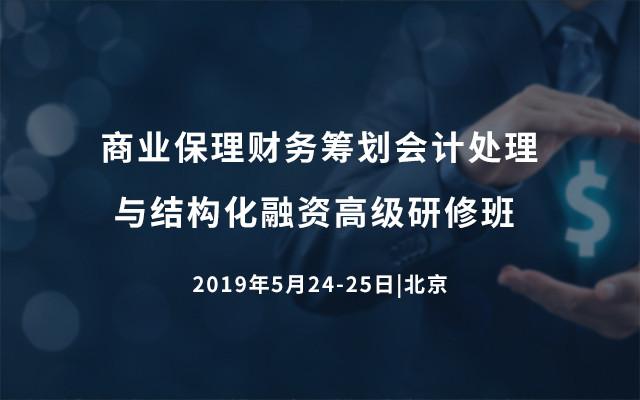 2019商业保理财务筹划会计处理与结构化融资高级研修班(5月北京班)