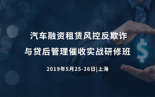 2019汽车融资租赁风控反欺诈与贷后管理催收实战研修班(5月上海班)