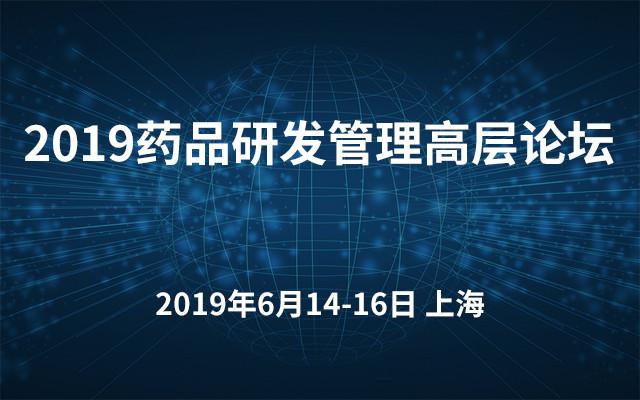 2019药品研发管理高层论坛(上海)