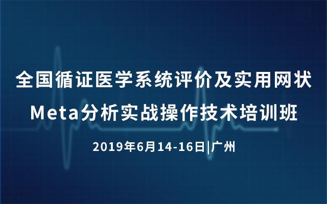2019全国循证医学网状Meta分析实操技术培训班(6月广州班)