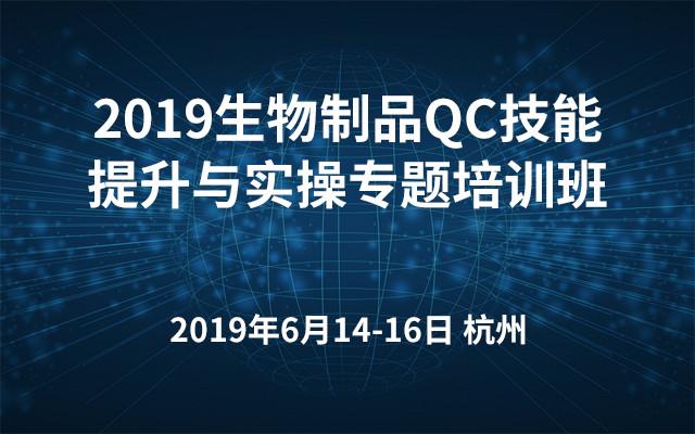 2019生物制品QC技能提升与实操专题培训班(杭州)