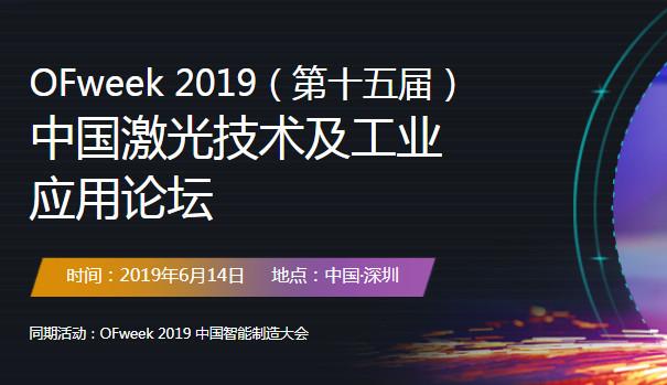 2019中国激光技术与工业应用大会(深圳)