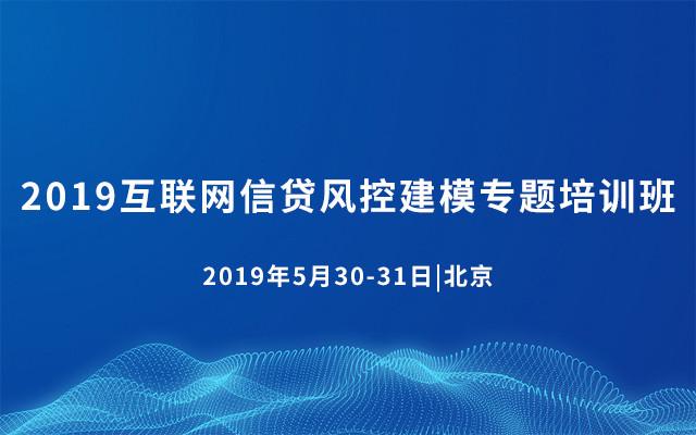 2019互联网信贷风控建模专题培训班(北京)