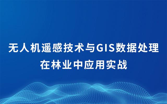 2019无人机遥感技术与GIS数据处理在林业中应用实战(5月杭州班)