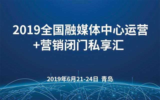 2019全国融媒体中心运营+营销闭门私享汇(青岛)