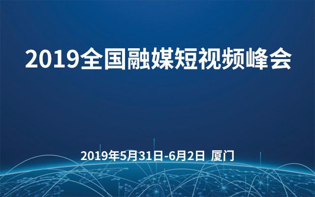 2019全国融媒短视频峰会(厦门)