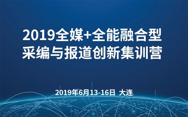 2019全媒+全能融合型采编与报道创新集训营(大连)