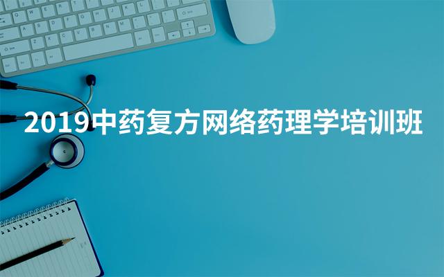 2019中药复方网络药理学培训班(5月南京班)