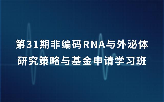 第31期非编码RNA与外泌体研究策略与基金申请学习班2019(6月上海班)