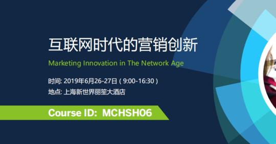 2019互联网时代的营销创新(6月上海班)