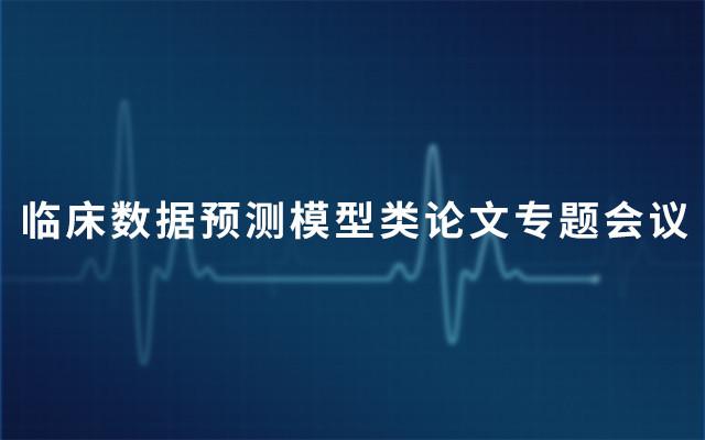 2019临床数据预测模型类论文专题会议(5月上海班)