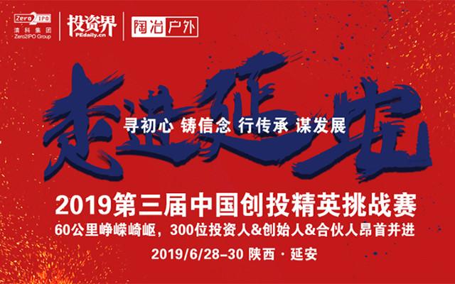 2019第三届中国创投精英挑战赛(延安)