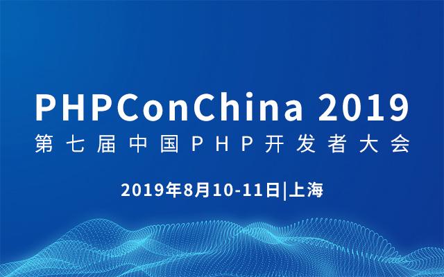 PHPConChina 2019 第七届中国PHP开发者大会(上海)