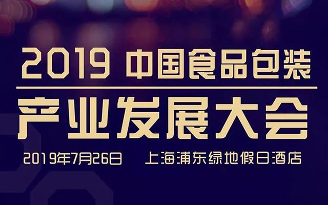 2019中国食品包?#23433;?#19994;发展大会(上海)