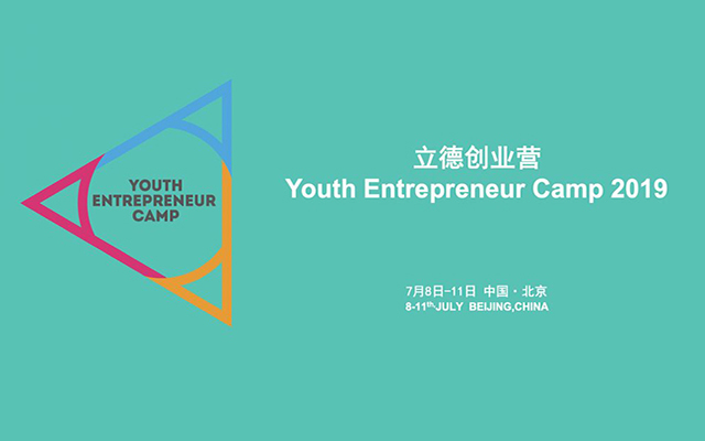 2019立德创业营(Youth Entrepreneur Camp 2019)