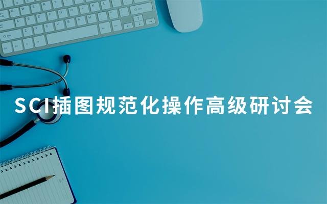 SCI插图规范化操作高级研讨会2019(5月北京班)