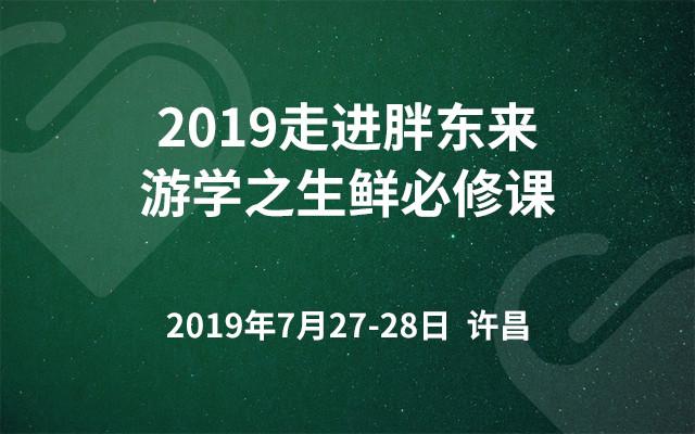 2019走进胖东来游学之生?#26102;?#20462;课(许昌)