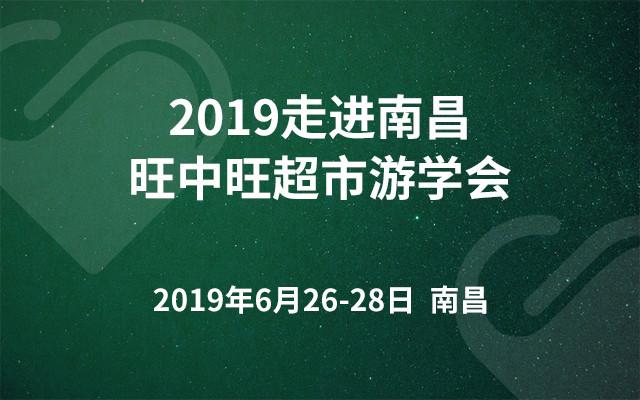 2019走进南昌旺中旺超市游学会