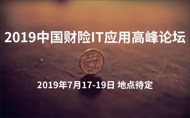 2019中国财险IT应用高峰论坛