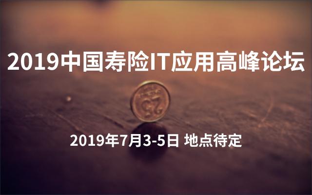 2019中国寿险IT应用高峰论坛