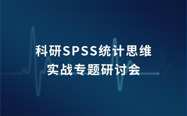 2019科研SPSS统计思维实战专题研讨会(6月上海班)