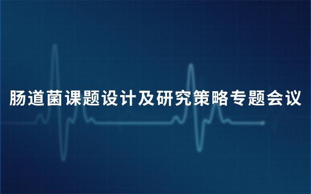第六届肠道菌课题设计及研究策略专题会议2019(6月上海班)