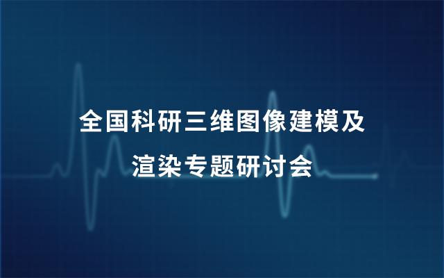 2019全国科研三维图像建模及渲染专题研讨会(6月上海班)