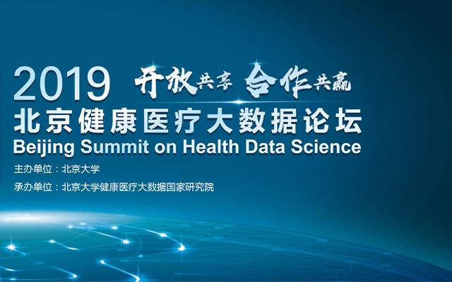 2019北京健康医疗大数据论坛(HDSS)