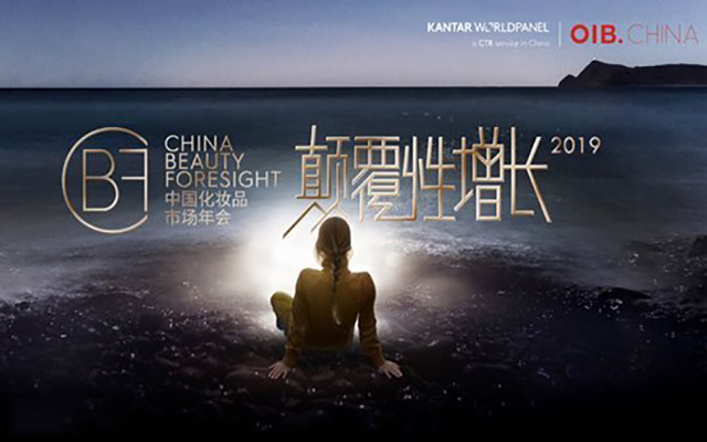 2019 CBF中国化妆品市场年会(上海)