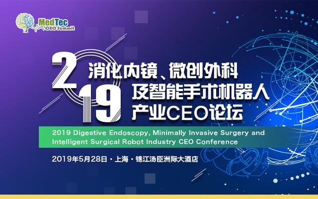 2019消化内镜、微创外科及智能手术机器人CEO论坛(上海)