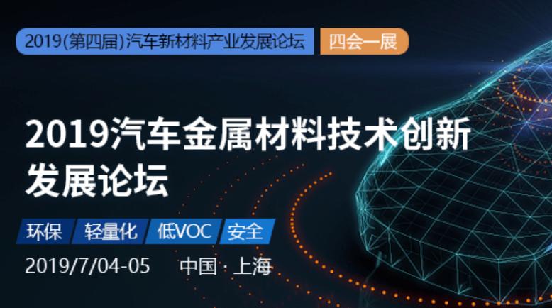 2019汽车金属材料技术创新发展论坛(上海)