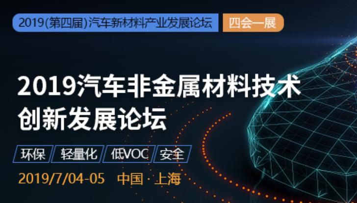 2019汽车非金属材料技术创新发展论坛(上海)