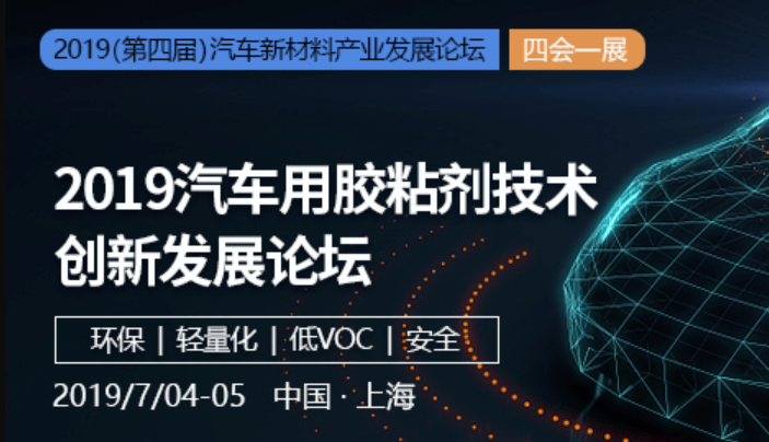 2019汽车用胶粘剂技术创新发展论坛(上海)