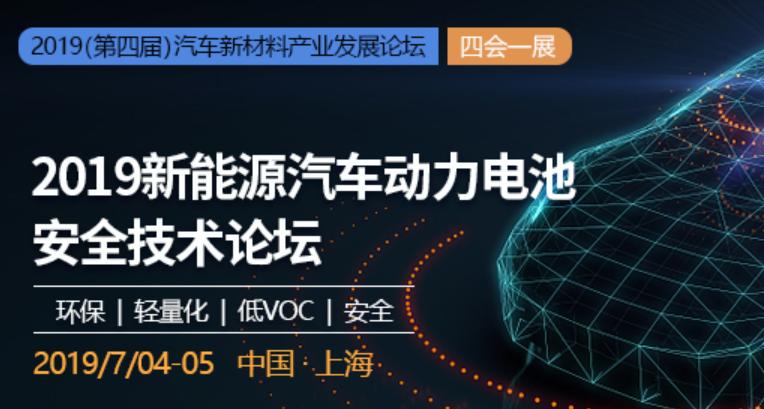 2019新能源汽车动力电池安全技术论坛(上海)